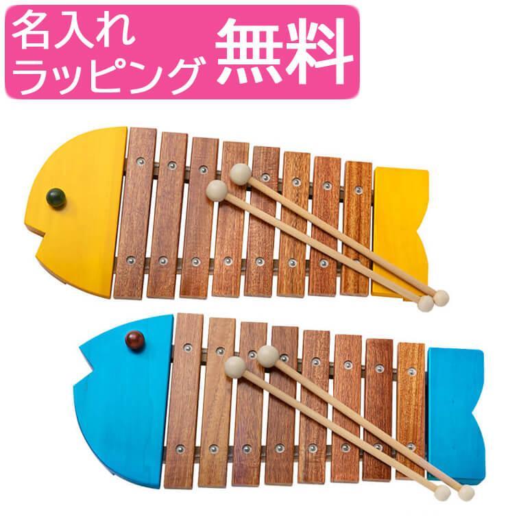 木琴 日本正規代理店品 おもちゃ 現品 ボーネルンド 出産祝い おさかなシロフォン 名入れ