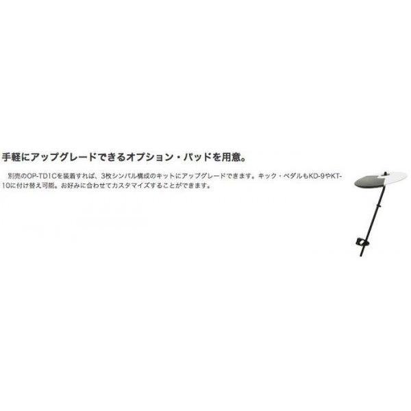 Roland/電子ドラム V-Drums TD-1K【ローランド】|gakki-de-genki|04