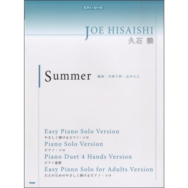 ピアノ 楽譜 summer