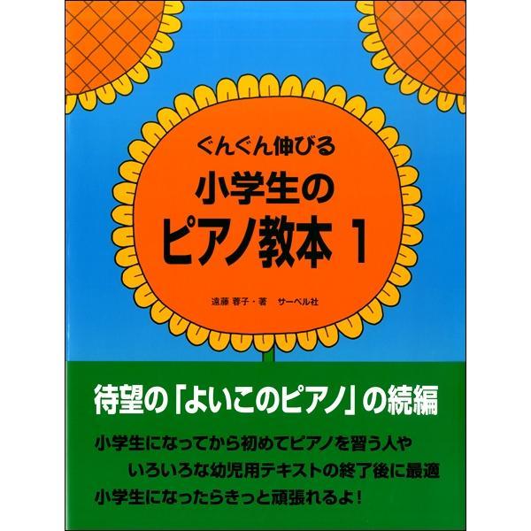 【取寄品】ぐんぐん伸びる 小学生のピアノ教本(1)|gakufushop