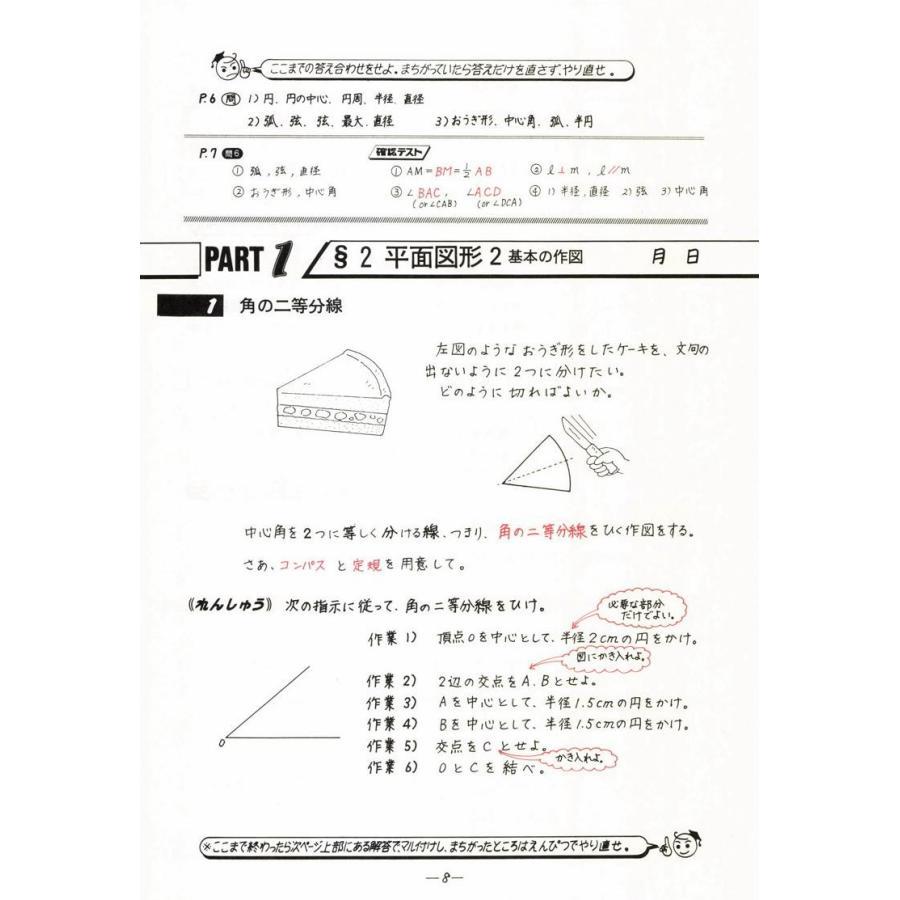 中学数学単元別−平面・空間図形− 数学 中学校 教材 問題集 :105:学林 ...