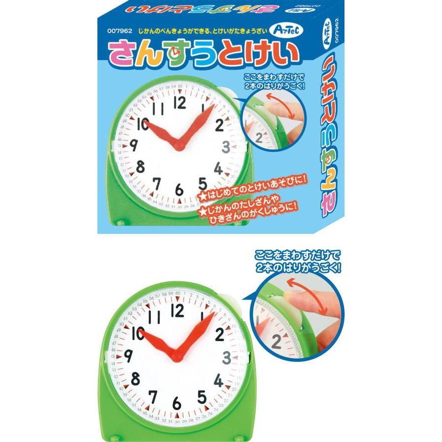時計 算数 時刻と時間プリント
