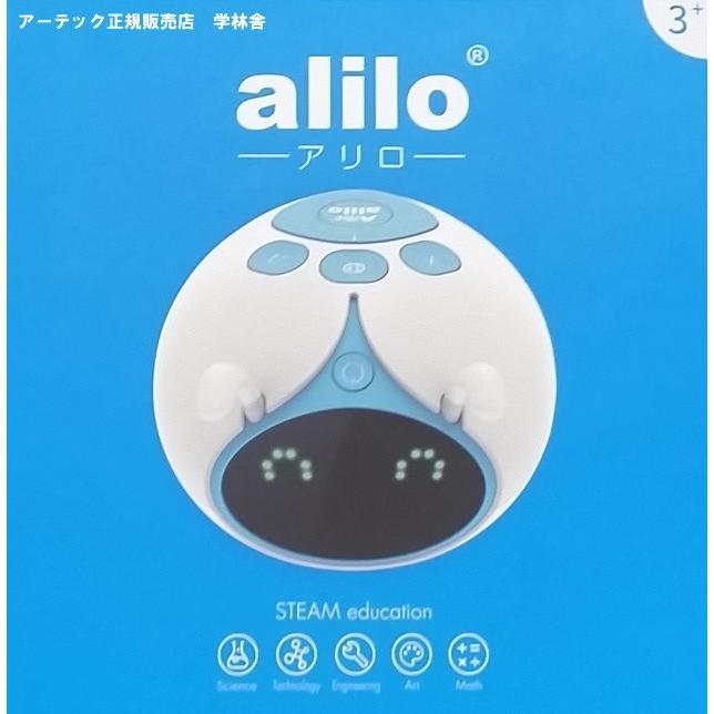 送料無料 alilo(アリロ)−プログラミン的思考が身につく知育ロボット 対象年齢:3歳以上 アーテック正規販売店