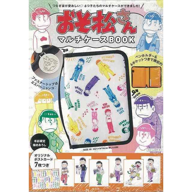 (バーゲンブック) おそ松さんマルチケースBOOK|gakusan