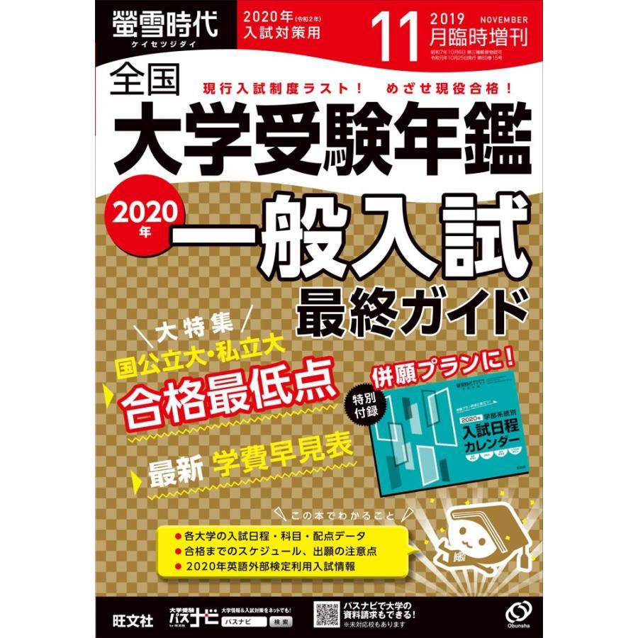 螢雪時代 2019年11月臨時増刊 2020年(令和2年)入試対策用 全国 大学 ...