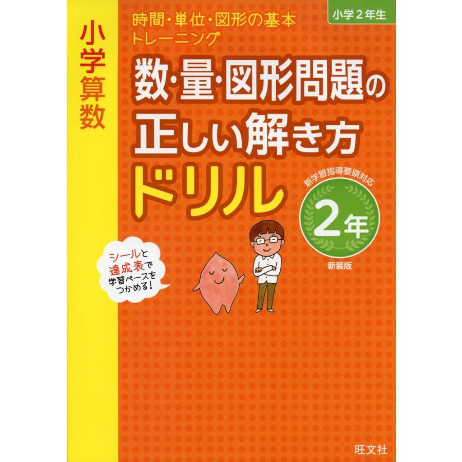 小学算数 数・量・図形問題の正しい解き方ドリル 2年 新装版 gakusan