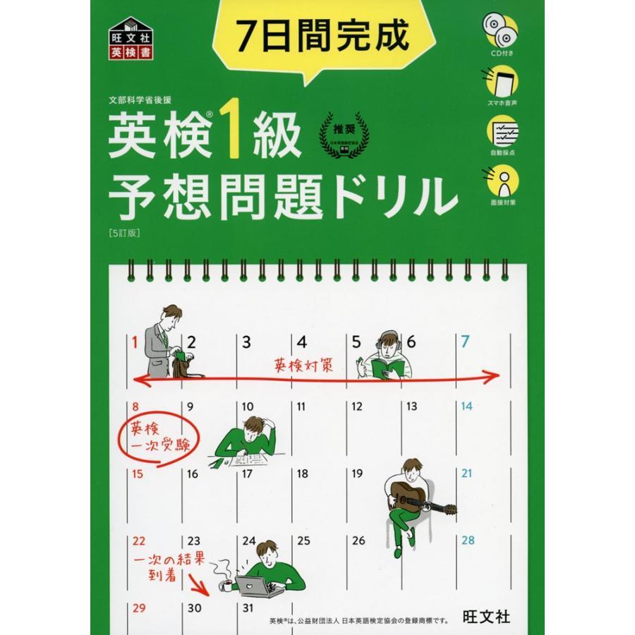 英検 1級 予想問題ドリル [5訂版]|gakusan