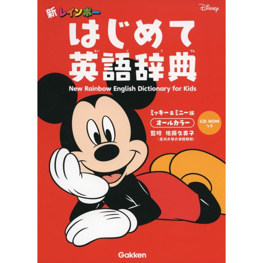新レインボー はじめて英語辞典 CD-ROMつき ミッキー&ミニー版 ...