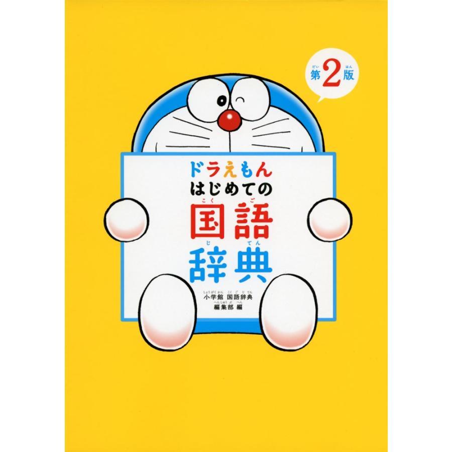 ドラえもん はじめての国語辞典 第2版|gakusan