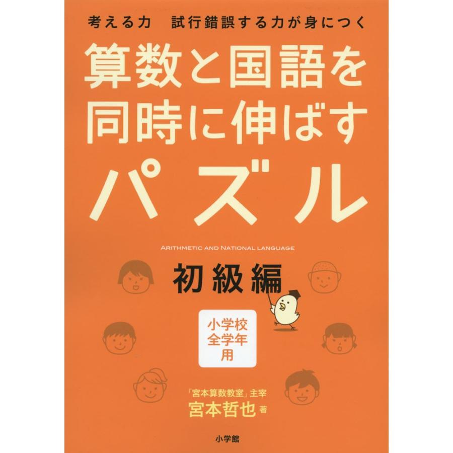 算数と国語を同時に伸ばすパズル 初級編 gakusan