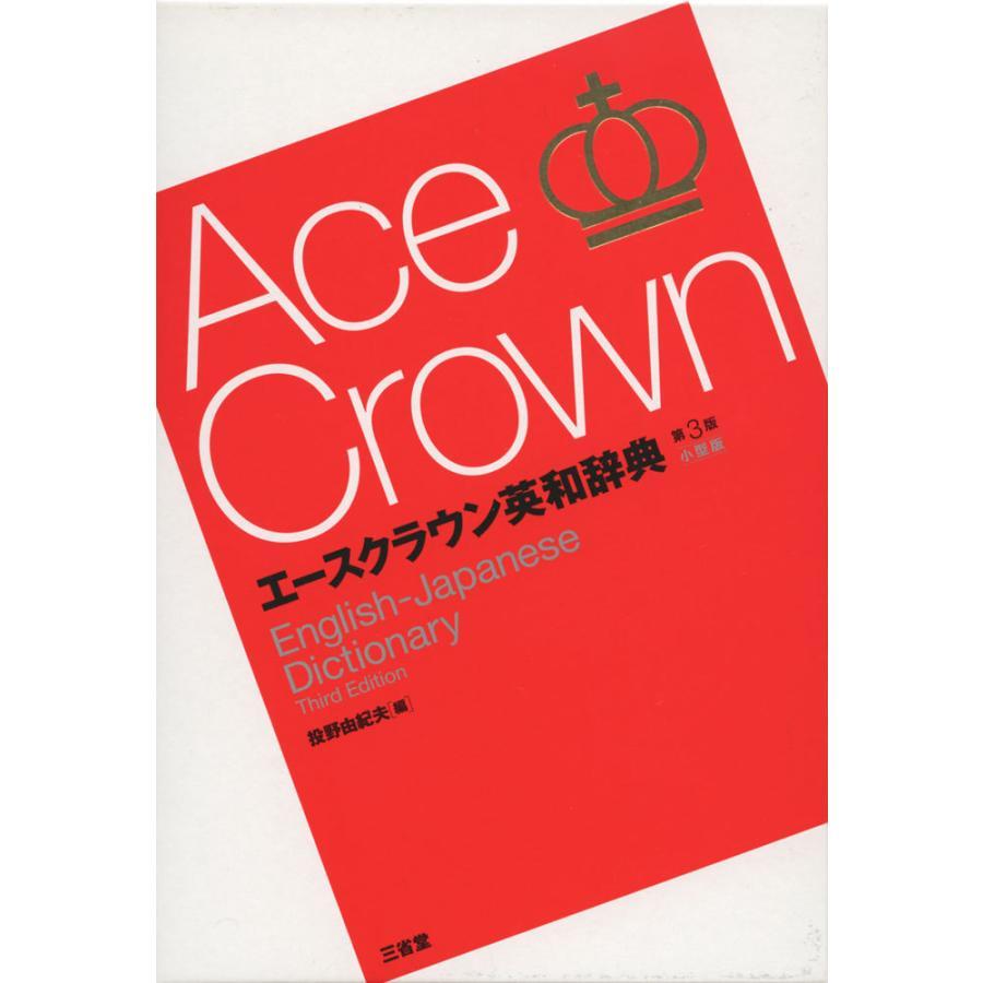 エースクラウン 英和辞典 第3版 小型版 :9784385108704:学参ドットコム ...