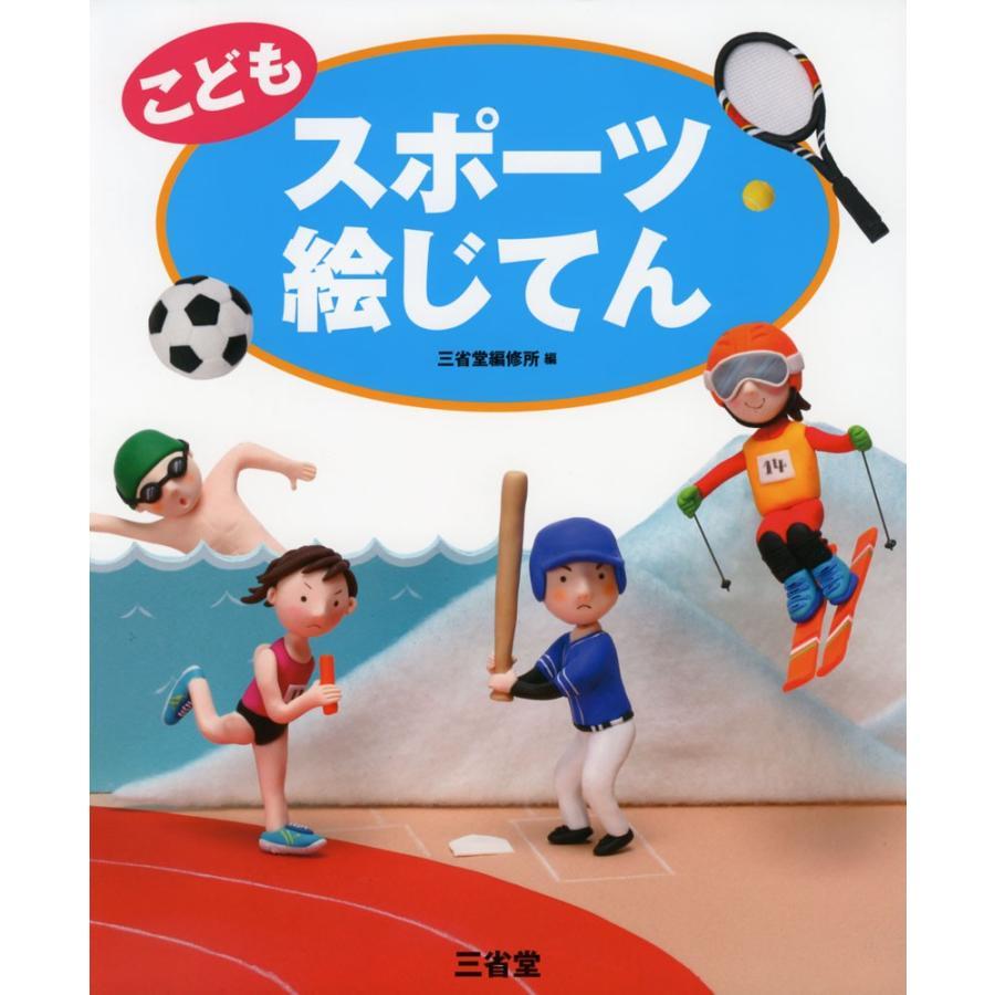 こども スポーツ 絵じてん gakusan