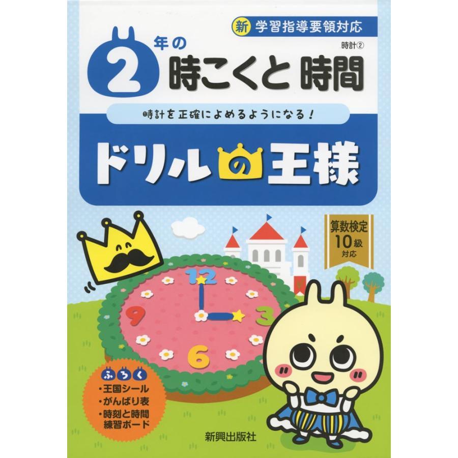 ドリルの王様 時計(2) 2年の 時こくと時間 gakusan