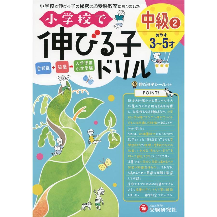 小学校で伸びる子ドリル 中級(2) (めやす 3〜5才)|gakusan