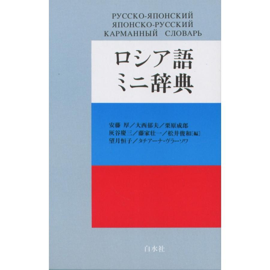 ロシア語ミニ辞典 :9784560000670:学参ドットコム - 通販 - Yahoo ...