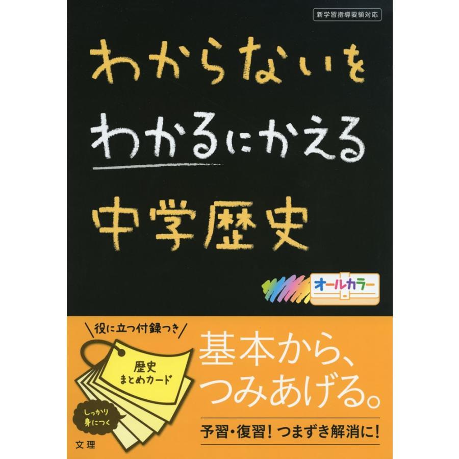 わからないをわかるにかえる 中学 歴史 gakusan