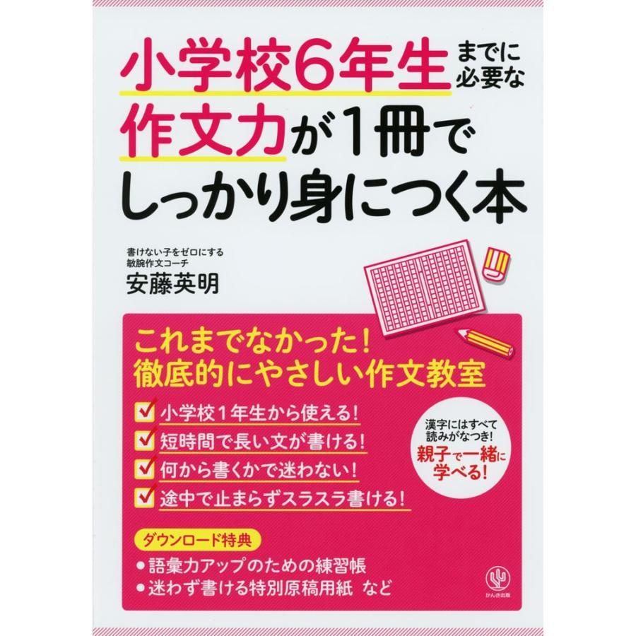 小学校6年生までに必要な作文力が1冊でしっかり身につく本|gakusan