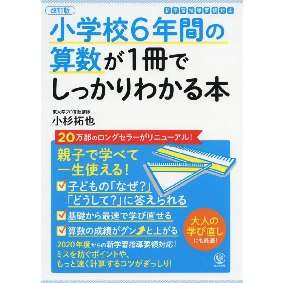 改訂版 小学校6年間の算数が1冊でしっかりわかる本 gakusan
