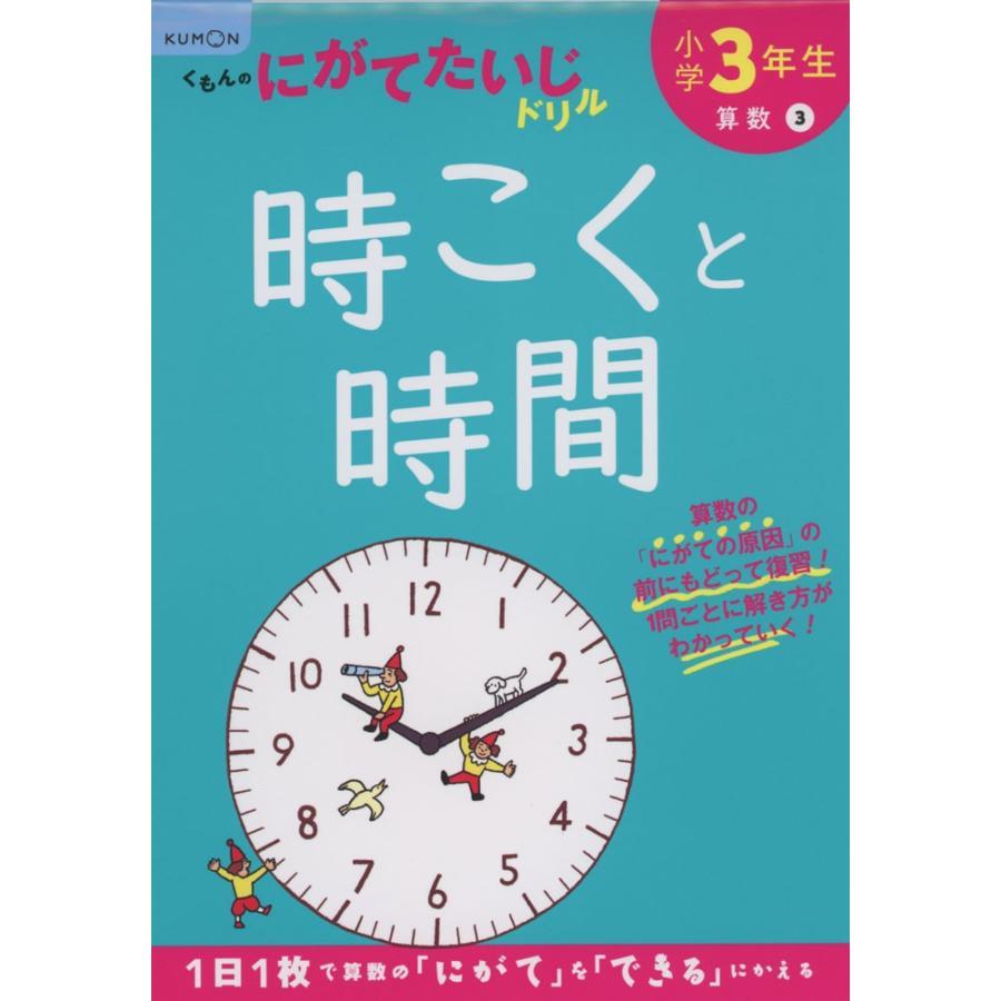 くもんのにがてたいじドリル 算数(3) 小学3年生 時こくと時間|gakusan