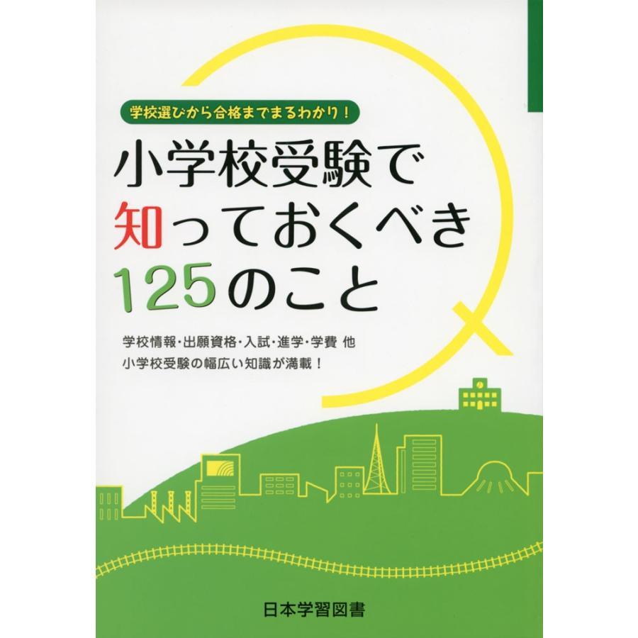 小学校受験で知っておくべき125のこと|gakusan