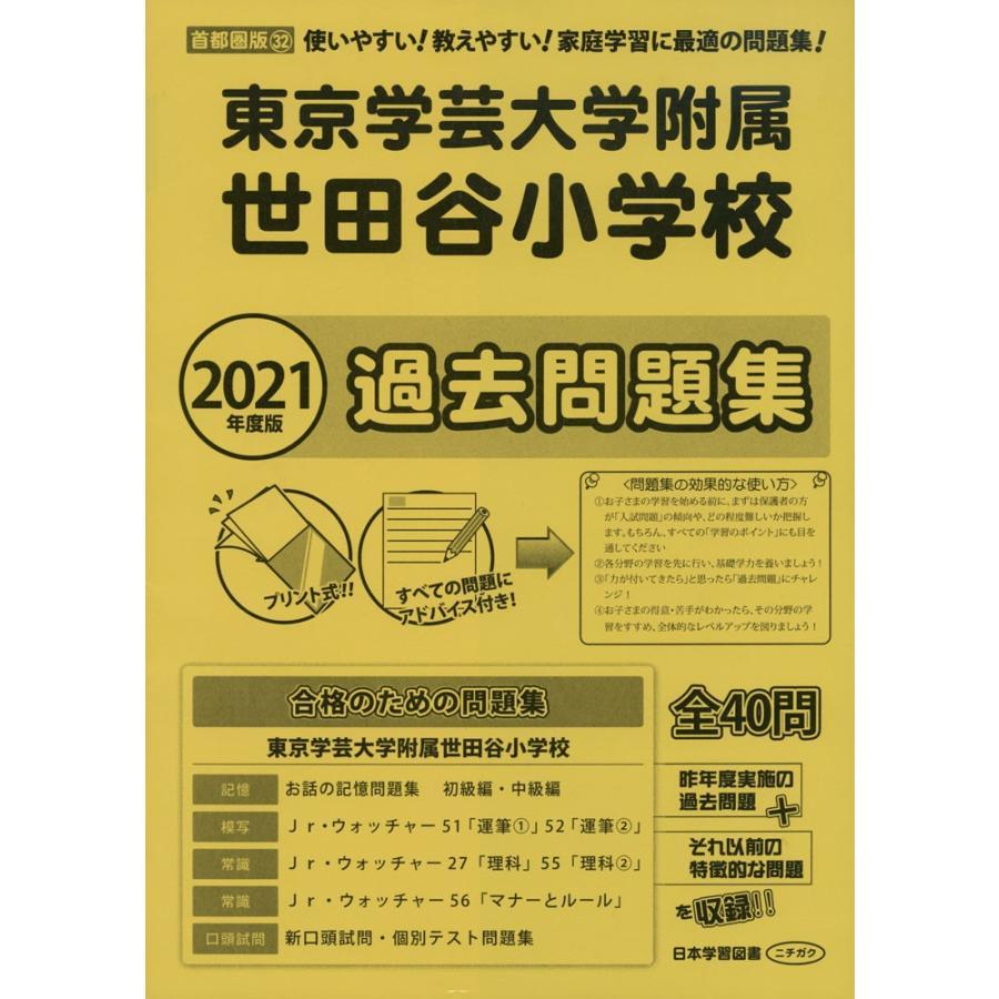 2021年度版 首都圏版(32) 東京学芸大学附属世田谷小学校 過去問題集|gakusan