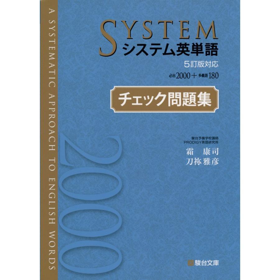 英 単語 システム