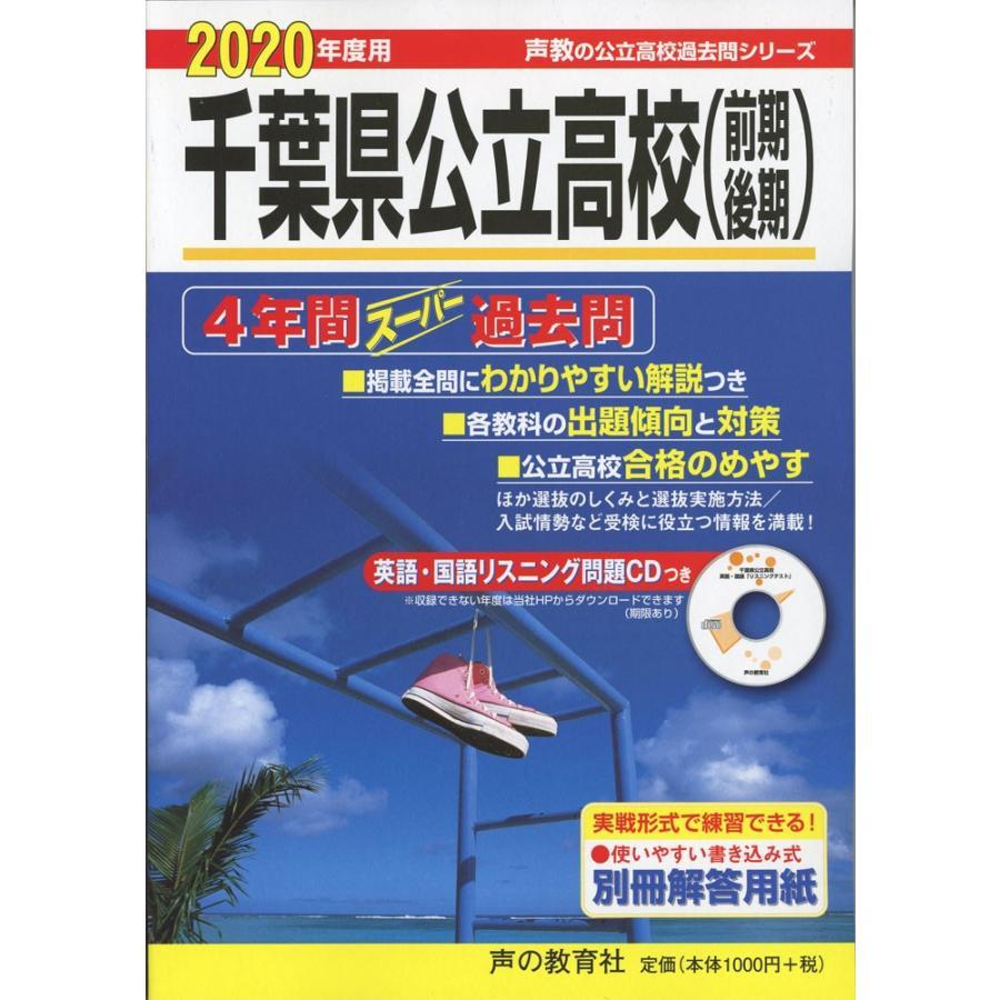 ライン 2020 高校 入試 合格 県 公立 福岡