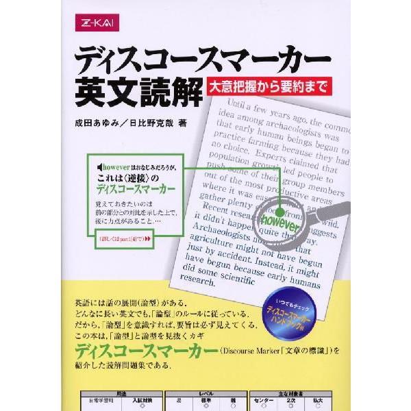 マーカー ディス 読解 コース 英文