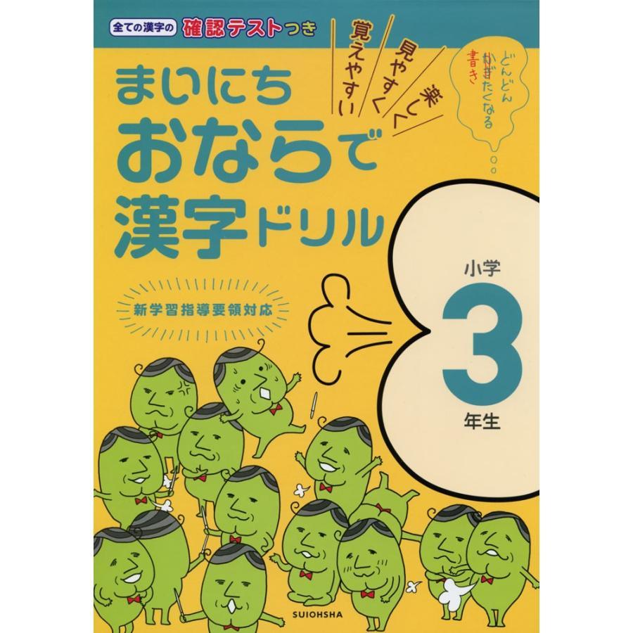 まいにち おならで 漢字ドリル 小学3年生 gakusan