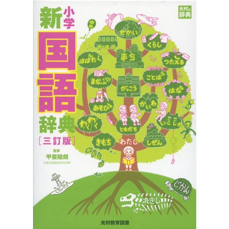 小学 新国語辞典 [三訂版]|gakusan