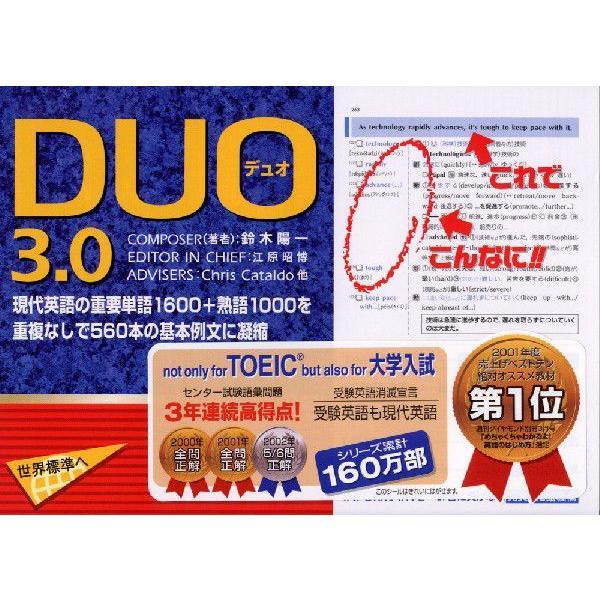 DUO 3.0 gakusan