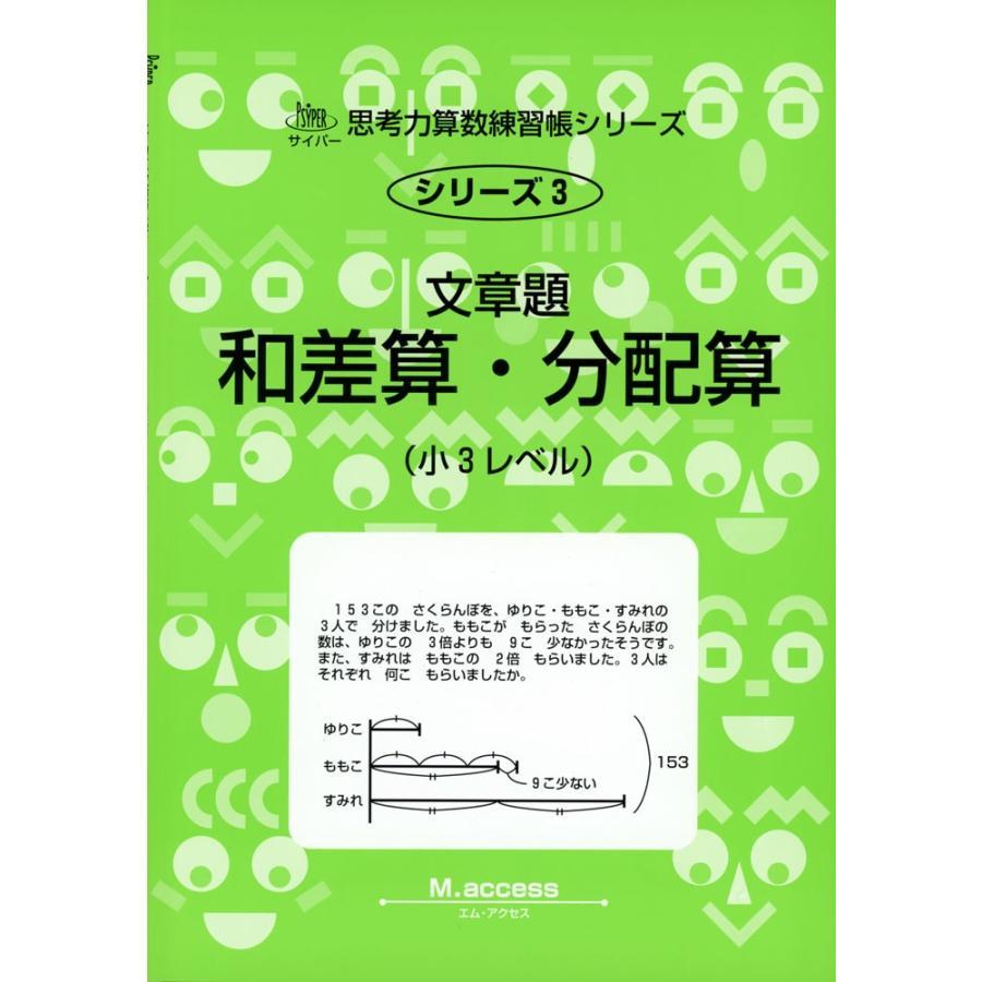 文章題 -和差算・分配算- gakusan