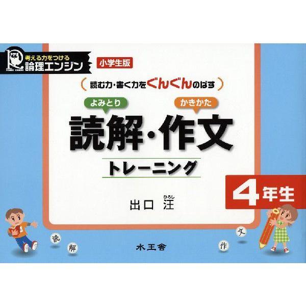 小学生版 読解・作文トレーニング 4年生|gakusan