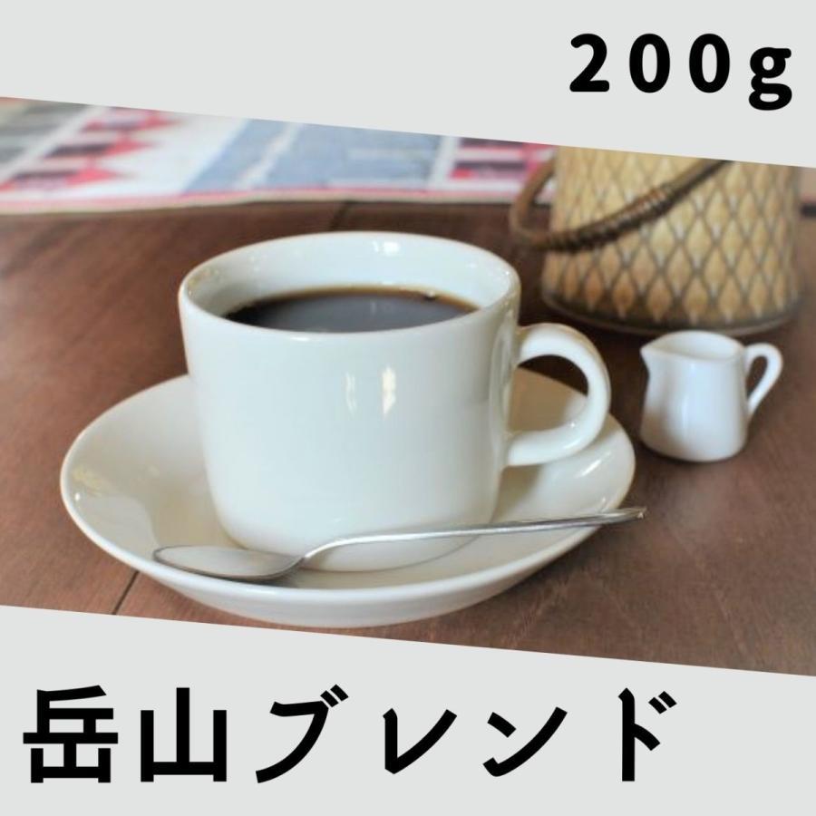 岳山ブレンド 自家焙煎 コーヒー豆 [豆のまま] 自慢のブレンド ☆Yahoo!マガジンで東北代表に選出☆ □内容量:200g|gakuzancoffee