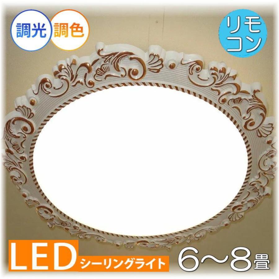 照明 照明器具 シャンデリア LED リモコン シーリング 【送料無料!】綺麗なデザイン LED調光&調色シーリング照明 照明器具 LED シーリング ライト