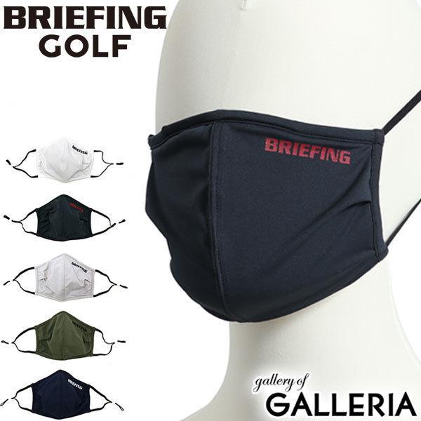 【メール便】日本正規品 ブリーフィング ゴルフ マスク BRIEFING GOLF 洗える 布マスク 3D WASHABLE CLEANSE MASK-2 抗菌 防臭 メンズ BRG211F55|galleria-store