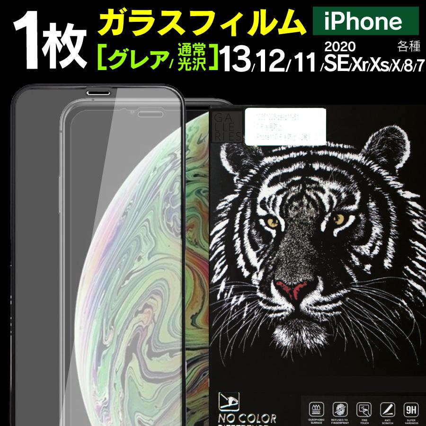 ガラスフィルム 保護フィルム 強化ガラス iPhone 12 12pro 12mini 12promax 11 11pro XR iphone8 SE se2 新型se グレア 光沢 2.5D|galleries