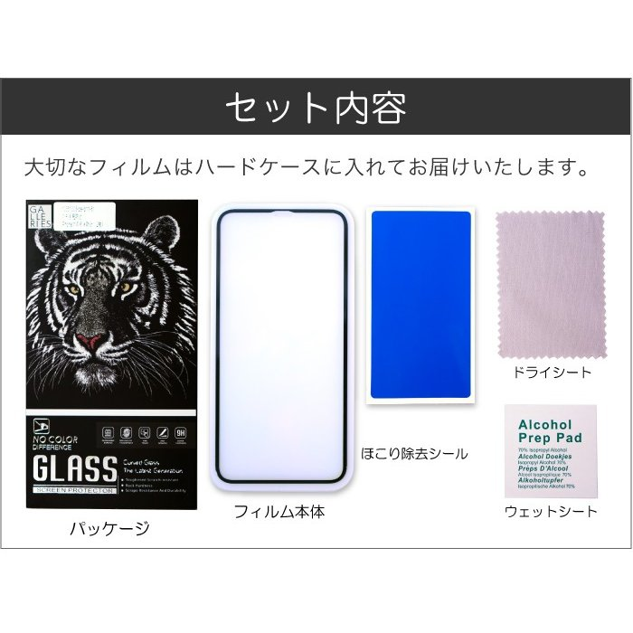 ガラスフィルム 保護フィルム 強化ガラス iPhone 12 12pro 12mini 12promax 11 11pro XR iphone8 SE se2 新型se グレア 光沢 2.5D|galleries|14