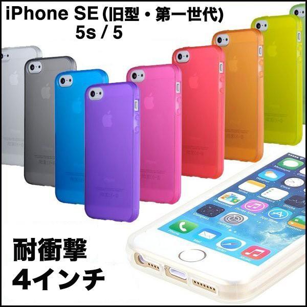 スマホケース 耐衝撃 iPhone ケース SE 初代 5s 5 カバー シリコン 4インチ アイフォン ケース 透明 半透明 クリア シリコン TPUハード さらさら 衝撃吸収 galleries