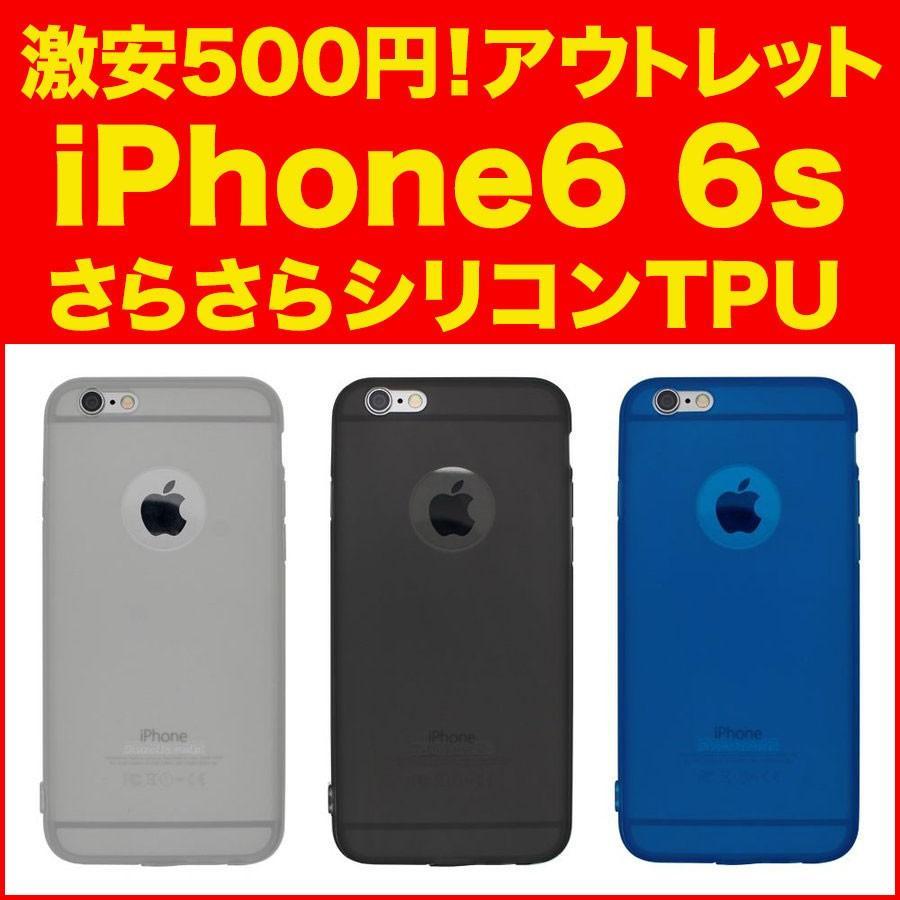 スマホケース シリコン 耐衝撃 iPhone6s ケース カバー クリア アウトレット iPhone6 アイフォン シックス シックスエス 衝撃吸収 TPUケース さらさら|galleries