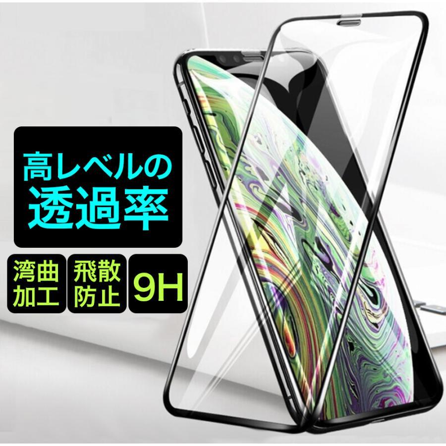 ガラスフィルム 保護フィルム 強化ガラス iPhone 12 12pro 12mini 12promax 11 11pro XR iphone8 SE se2 新型se グレア 光沢 2.5D|galleries|02