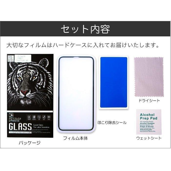 ガラスフィルム 保護フィルム 強化ガラス iPhone 12 12pro 12mini 12promax 11 11pro XR iphone8 SE se2 新型se グレア 光沢 2.5D|galleries|15