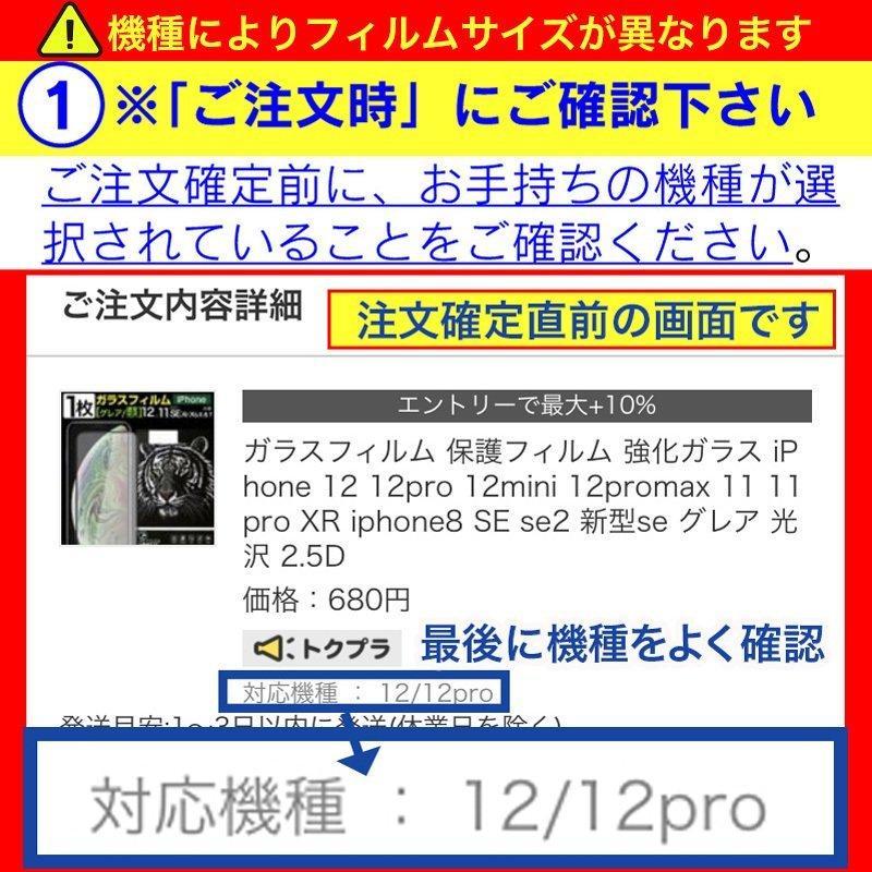 ガラスフィルム 保護フィルム 強化ガラス iPhone 12 12pro 12mini 12promax 11 11pro XR iphone8 SE se2 新型se グレア 光沢 2.5D|galleries|17