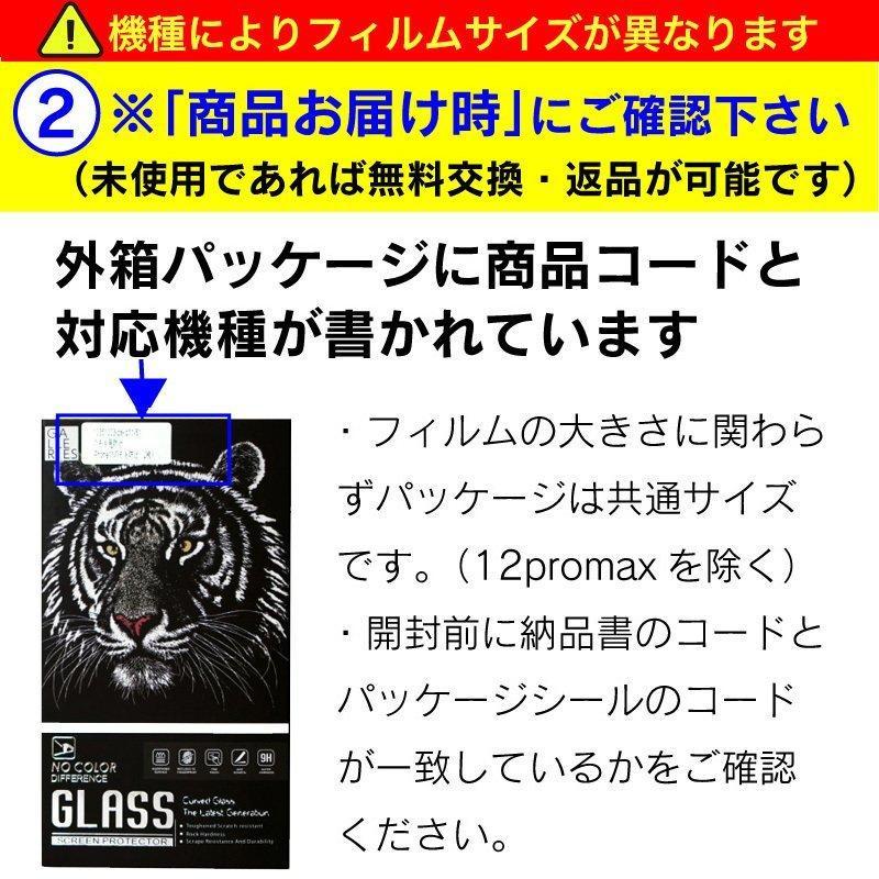 ガラスフィルム 保護フィルム 強化ガラス iPhone 12 12pro 12mini 12promax 11 11pro XR iphone8 SE se2 新型se グレア 光沢 2.5D|galleries|18