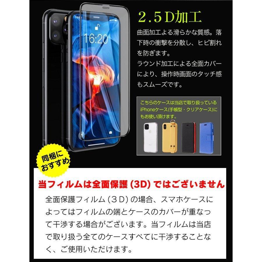 ガラスフィルム 保護フィルム 強化ガラス iPhone 12 12pro 12mini 12promax 11 11pro XR iphone8 SE se2 新型se グレア 光沢 2.5D|galleries|06