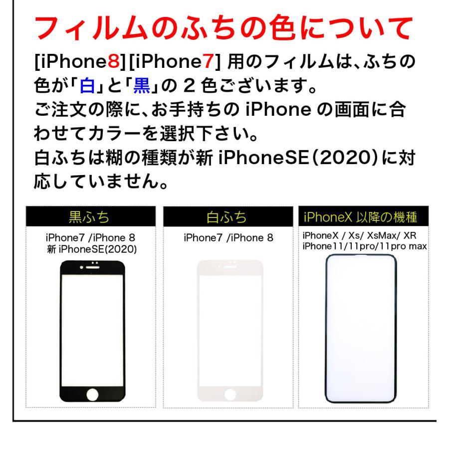ガラスフィルム 保護フィルム 強化ガラス iPhone 12 12pro 12mini 12promax 11 11pro XR iphone8 SE se2 新型se グレア 光沢 2.5D|galleries|08