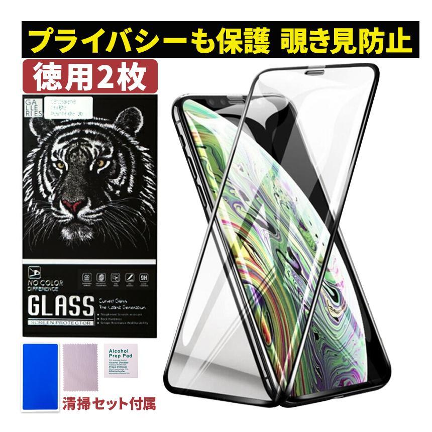 ガラスフィルム 保護フィルム 強化ガラス iPhone 12 12pro 12mini 12promax 11 11pro XR iphone8 11promax SE se2 新型se のぞき見防止 セット 2枚 galleries