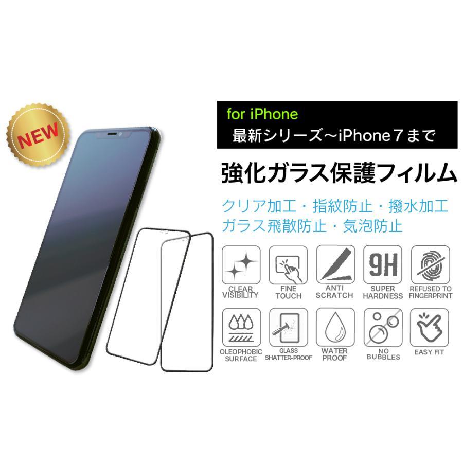 ガラスフィルム 保護フィルム 強化ガラス iPhone 12 12pro 12mini 12promax se2 8 7 11proMax XsMax 8plus ブルーライトカット|galleries|03