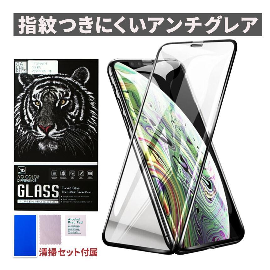 ガラスフィルム 保護フィルム 強化ガラス iPhone 12 12pro 12mini 12promax 11 11pro XR iphone8 11promax SE se2 新型se アンチグレア マット 光沢なし galleries