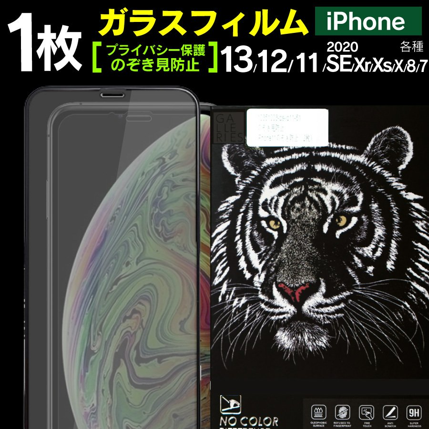 ガラスフィルム 保護フィルム 強化ガラス iPhone 12 12pro 12mini 12promax 11 11pro XR iphone8 11promax SE se2 新型se のぞき見防止|galleries